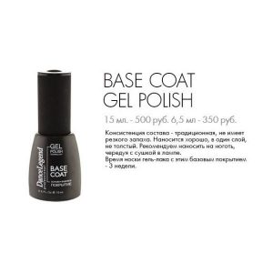 base-coat-gel-polish-600x600