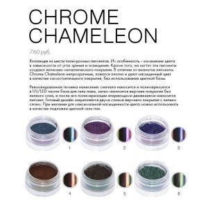 chrome-chameleon-600x600