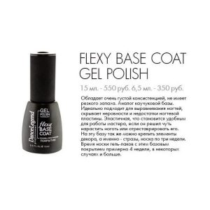 flexy-base-coat-gel-polish-600x600