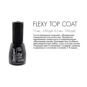 flexy-top-coat-600x600