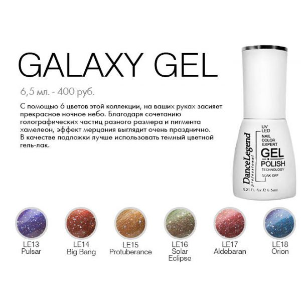 gel-laki-galaxy-gel-600x600
