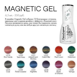 gel-laki-magnetic-gel-600x600