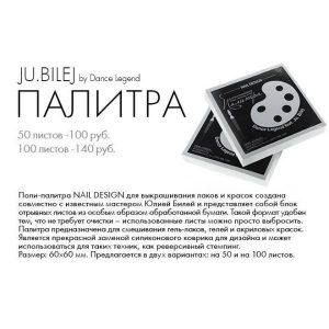 jubilej-gel-laki-palitra-600x600