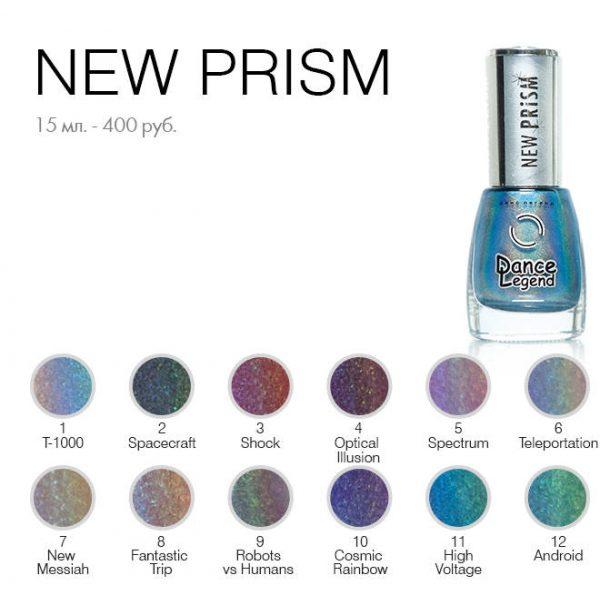 laki-new-prism-600x600