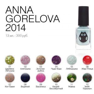 laki-prochie-anna-gorelova-2014-600x600