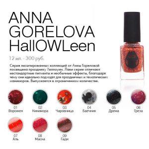 laki-prochie-anna-gorelova-hallowleen-600x600