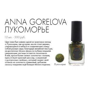 laki-prochie-anna-gorelova-lukomorie-600x600