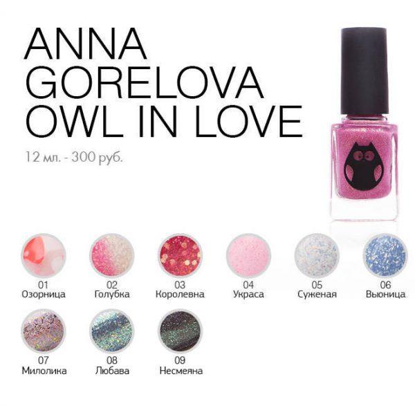 laki-prochie-anna-gorelova-owl-in-love-600x600