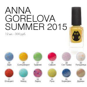 laki-prochie-anna-gorelova-summer-2015-600x600