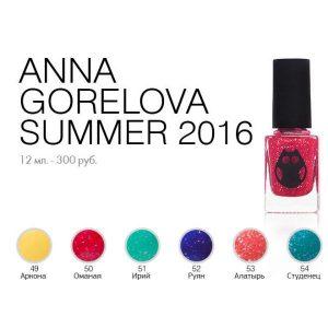 laki-prochie-anna-gorelova-summer-2016-600x600