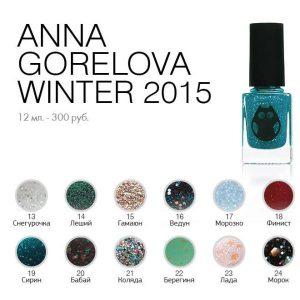 laki-prochie-anna-gorelova-winter-2015-600x600