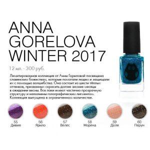 laki-prochie-anna-gorelova-winter-2017-600x600