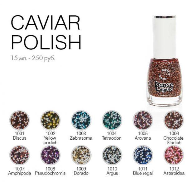 laki-prochie-caviar-polish-600x600