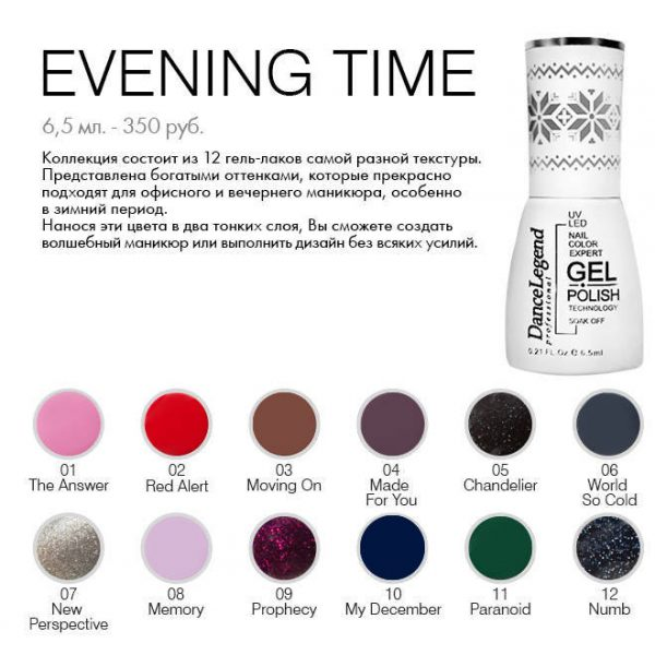 lim-koll-gel-laki-evening-time-600x600