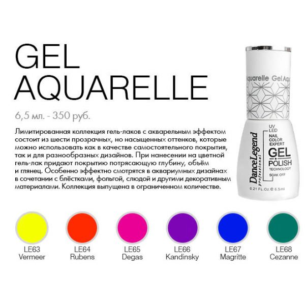 lim-koll-gel-laki-gel-aquarelle-600x600