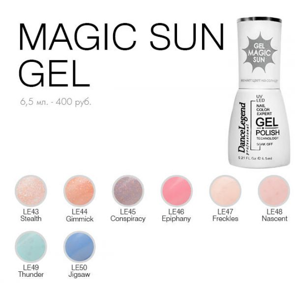 lim-koll-gel-laki-magic-sun-gel-600x600