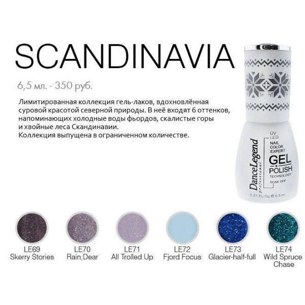 lim-koll-gel-laki-scandinavia-600x600