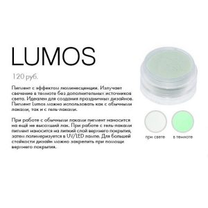 lumos-600x600