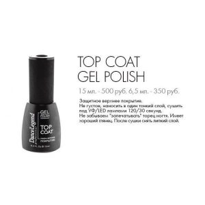 top-coat-gel-polish-600x600