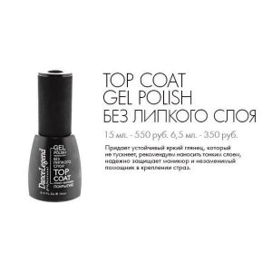 top-coat-gel-polish-bez-lipkogo-sloya-600x600