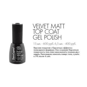 velvet-matt-top-coat-gel-polish-600x600